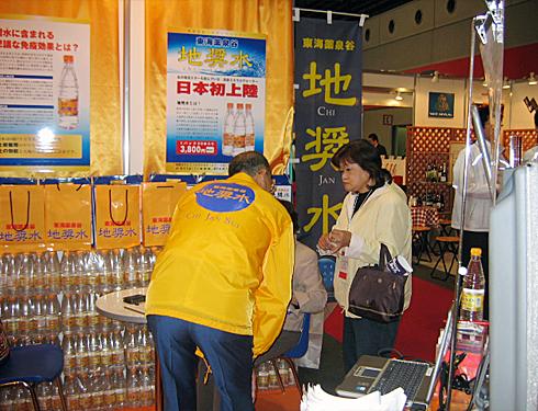 2005일본 오사카 FOODEX20051116_02.jpg