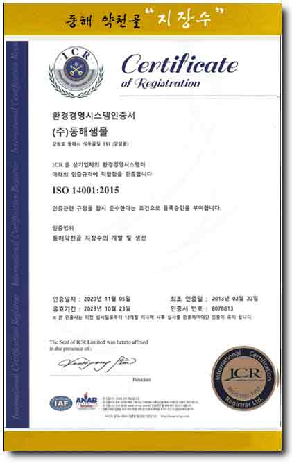 ISO인증서(20_23년)_14001_homepage.jpg