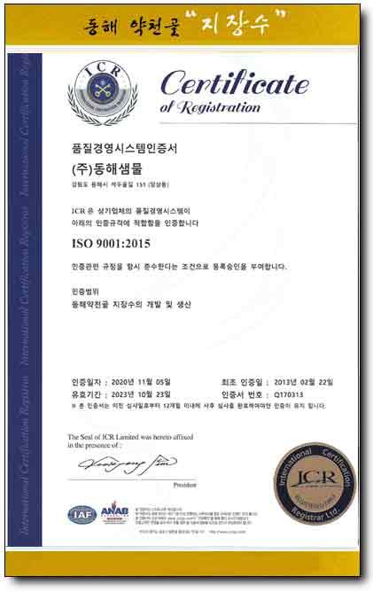 ISO인증서(20_23년)_9001_homepage.jpg